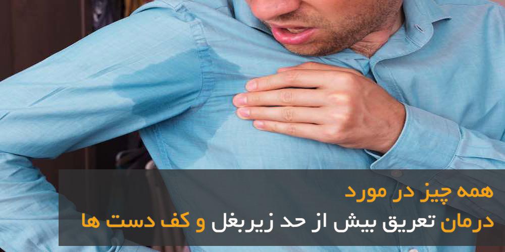 درمان تعریق بیش از حد زیر بغل ، کف دست ها و پاها