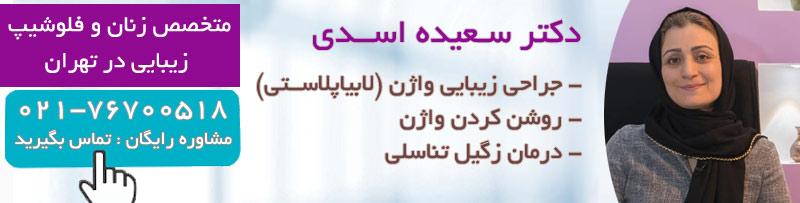 سفید کردن واژن در شرق تهران