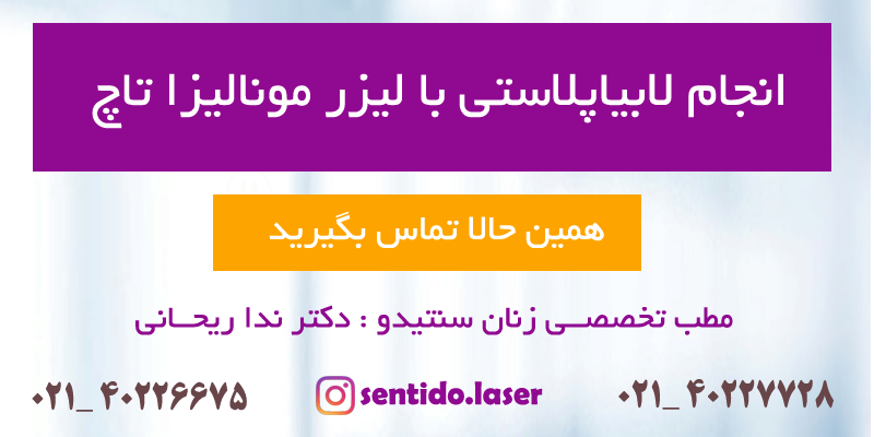 انجام لابیاپلاستی با لیزر در تهرانا