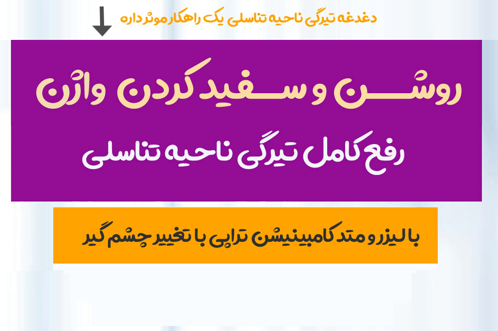 روشن کردن واژن در تهران بهترین پزشک