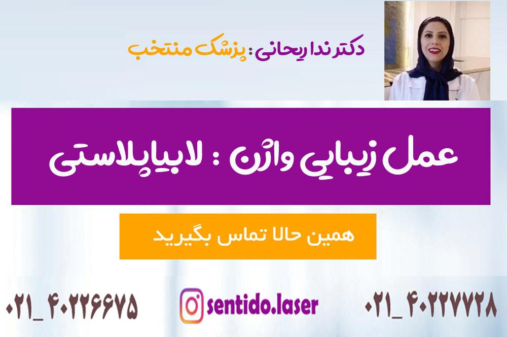 عمل زیبایی لابیاماژور در تهران