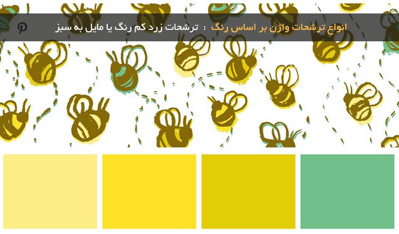 ترشحات زرد کم رنگ یا مایل به سبز نشانه چیست